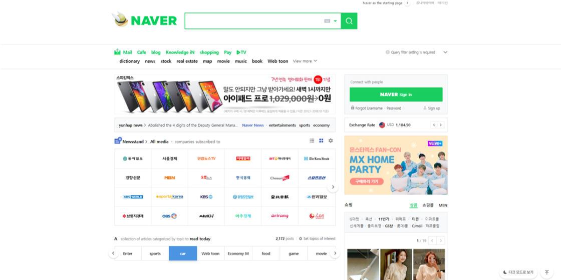 Naver's Website Homepage
