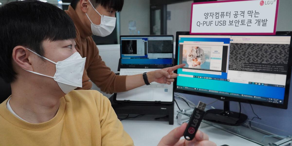 LG Uplus Develops Q-PUF USB Against Quantum Computer Attacks